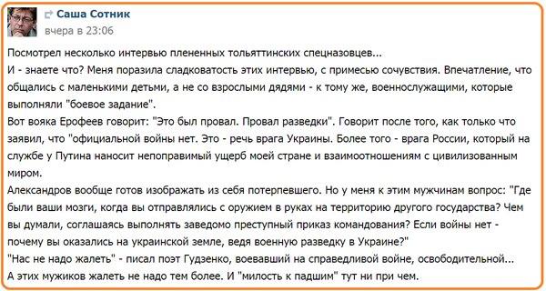 Россия до сих пор не запросила встречу со своими пленными военнослужащими, - Лубкивский - Цензор.НЕТ 7756