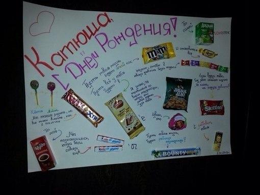 Плакаты со сладостями на день рождения своими