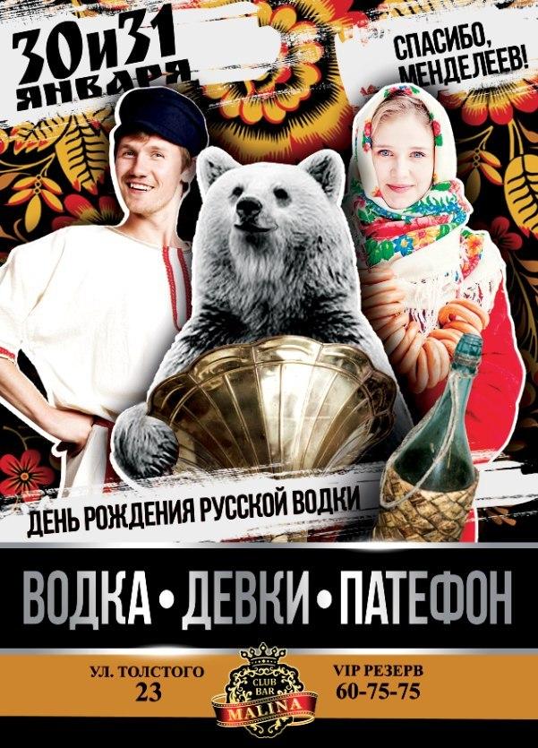 Афиша Улан-Удэ 30 и 31 января ВОДКА, ДЕВКИ, ПАТЕФОН