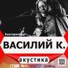 Василий К. | Акустика 28 марта | Екатеринбург