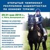 Чемпионат РБ по спортивному конному туризму