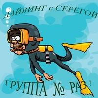 Серёга Петров | Саки