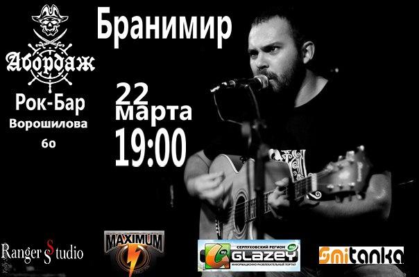 Афиша Серпухов Бранимир в Абордаже 22.03.