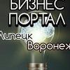 Бизнес портал ЛИПЕЦК & ВОРОНЕЖ