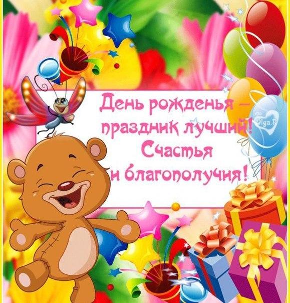 Поздравления сына артёма с днём рождения