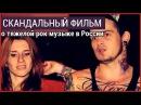 Тяжелый рок. Скандальный фильм о тяжелой рок музыке в России