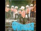 Firyuza - ST (FULL ALBUM, cosmic jazz fusion, 1979, Turkmenistan, USSR)