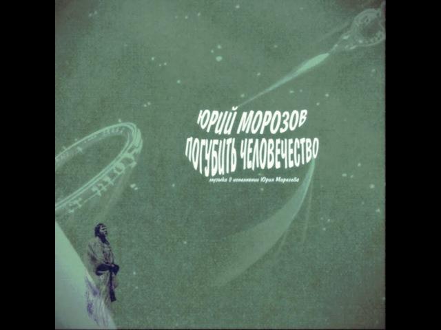 Yuri Morozov Human Extinction FULL ALBUM rare soviet electronic music 1979 Russia USSR