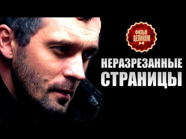 Неразрезанные страницы (2015) Криминальная мелодрама сериал