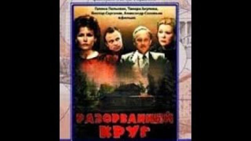 Отличный детектив с прекрасной актерской игрой Разорванный круг / 1987