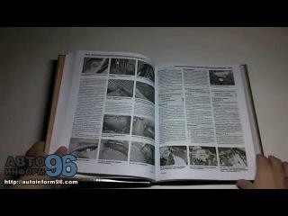 Книга по ремонту Пежо 307 (Peugeot 307)