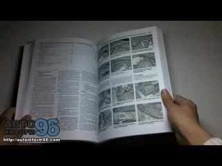Книга по ремонту Опель Мерива (Opel Meriva)