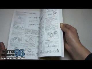 Книга по ремонту Тойота Королла Спасио (Toyota Corolla Spacio)