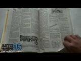 Книга по ремонту Тойота Форанер / Хайлюкс Сурф