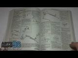 Книга по ремонту Мазда 3 / Аксела (Mazda 3 / Axela)
