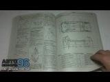 Книга по ремонту Мазда Демио (Mazda Demio)