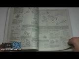 Книга по ремонту Мазда РХ-8 (Mazda RX-8)