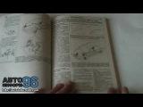 Книга по ремонту Хюндай Соната НФ (Hyundai Sonata NF)
