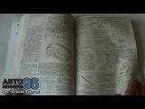 Книга по ремонту Хундай Санта Фе / Классик