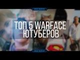 Warface топ 5 ютуберов! (Элез, Razortv, Серч, Мишаня warface, Мс-кобель warface)