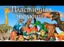 Пластичная эволюция пластилиновый мультфильм про динозавров и не только