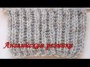 АНГЛИЙСКАЯ РЕЗИНКА спицами Уроки вязания спицами для начинающих Узоры спицами с Larisa Chmyh