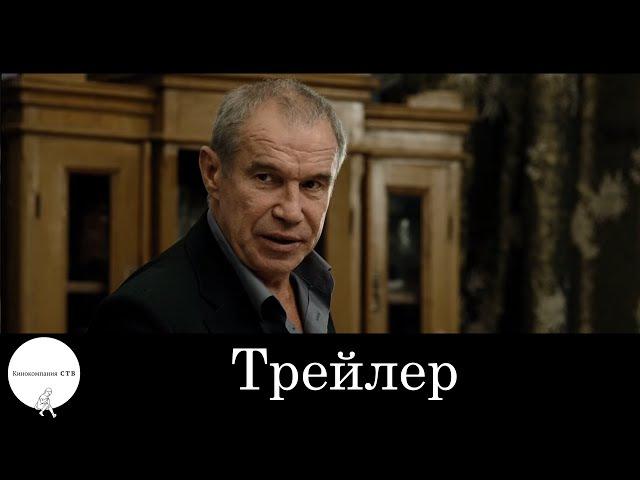 Дом - Трейлер (2011)