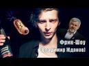 Фрик Шоу Владимир Жданов