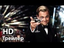 Великий Гэтсби - новый русский трейлер HD