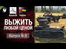 Выжить любой ценой №8 - от TheGun и Komar1K World of Tanks