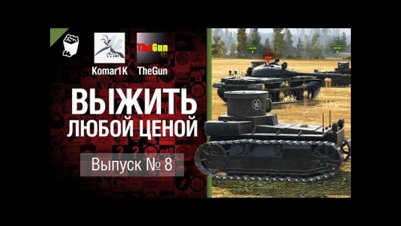 Выжить любой ценой №8 - от TheGun и Komar1K [World of Tanks]