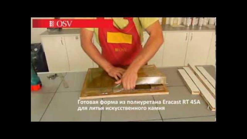 Изготовление формы и изделия из полиуретана Eracast RT 45A для бетона и гипса