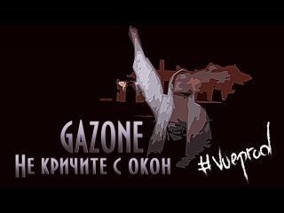 GAZONE – Не кричите с окон (chebaque prod.)