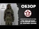 Обзор маскировочного костюма «Разведчик» - Multicam, от фирмы Odinn Red Army Airsoft