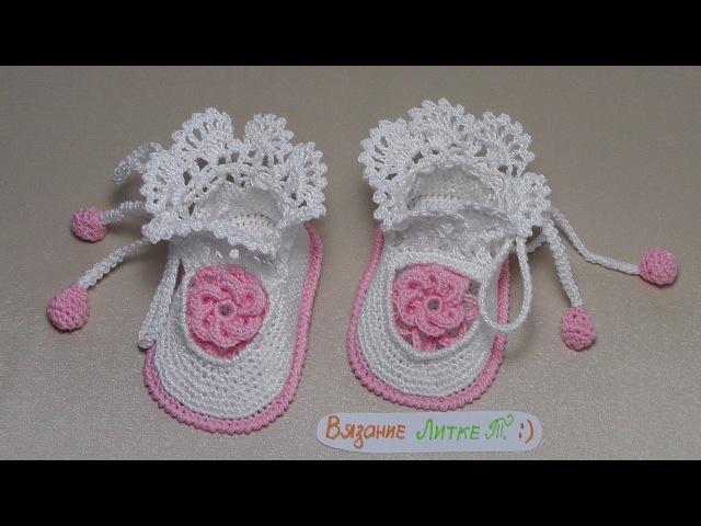 Как связать ПИНЕТКИ крючком - ЧАСТЬ 1 - Вязание подошвы - Crochet sole booties