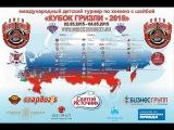 Кубок Гризли 2015. Ястребы-04 - Сокол (Новочебоксарск)-04