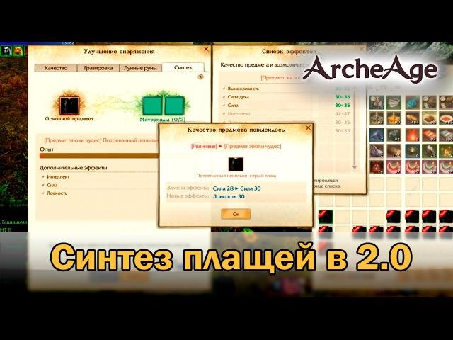 ArcheAge 2.0. Синтез плащей