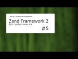 #5. Zend Framework 2 Установка Doctrine 2