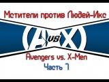 Видео комикс. Мстители против Людей Икс(Avengers vs. X-Men). Часть 7