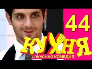 Кухня - 44 серия (3 сезон 4 серия) [HD]