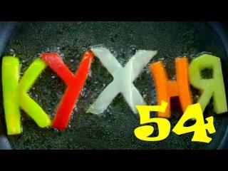 Кухня - 54 серия (3 сезон 14 серия) [HD]