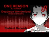 Radiant One Reason (Alt vocal) RUSSIAN cover by Radiant Records Deadman Wonderland