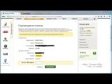 Перевод денег с карты Сбербанка на Яндекс-деньги и обратно