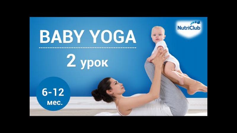 Йога для детей урок 2 Физическое развитие ребенка 6 12 месяцев