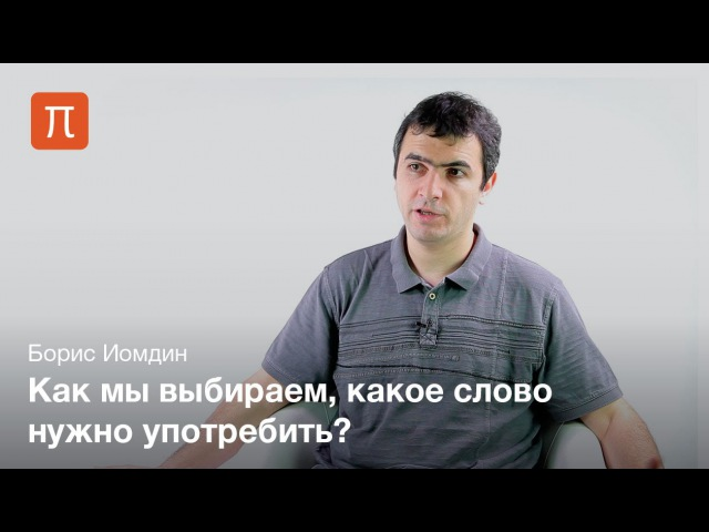 Проблема многозначности слов - Борис Иомдин