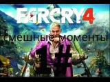 Far cry 4 смешные моменты