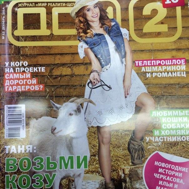 Журнал  дом 2. - Страница 3 Vyd1NwB21x0