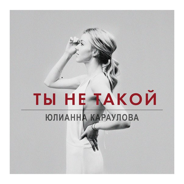 Юлия караулова ты не такой скачать музыку