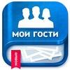 Мои Гости (Узнай гостей ВКонтакте)