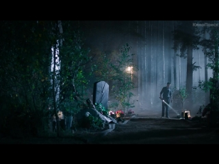Парень с нашего кладбища (2015)  Трейлер